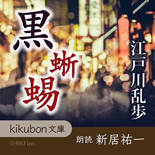 黒蜥蜴                   著者:                                                                                                                                 江戸川 乱歩                               ナレーター:                                                                                                                                 新居 祐一                      再生時間: 6 時間  12 分     レビューはまだありません。     総合評価 0.0