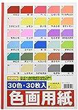 色画用紙 B4判 縦 30枚 30色調 106110 2冊(1冊30枚 30色調)