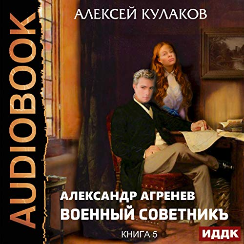 Military Adviser (Russian Edition) audiobook cover art