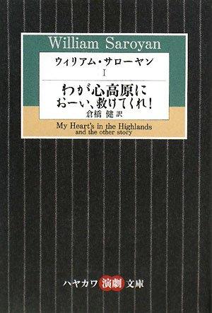 ウィリアム・サローヤン〈1〉わが心高原におーい、救けてくれ! (ハヤカワ演劇文庫)の詳細を見る