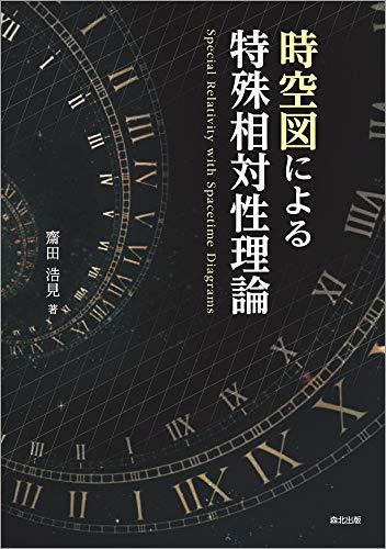 時空図による特殊相対性理論の詳細を見る