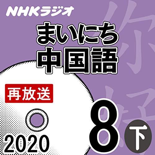 『NHK まいにち中国語 2020年8月号 下』のカバーアート