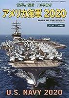 アメリカ海軍2020 2020年 01 月号 [雑誌]: 世界の艦船 増刊