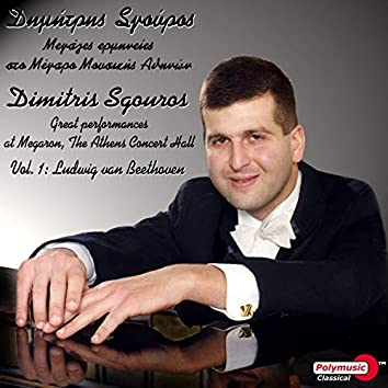 Dimitris Sgouros - Great Performances at Megaron, the Athens Concert Hall, Vol. 1: Ludwig van Beethoven