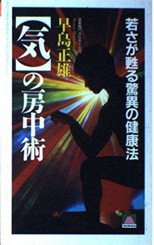 「気」の房中術―若さが甦る驚異の健康法 (TAIRIKU BOOKS)