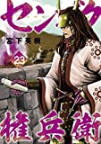 センゴク権兵衛(23) (ヤングマガジンコミックス)