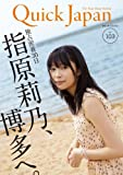 Quick Japan (クイックジャパン) Vol.103 2012年8月発売号 [雑誌]