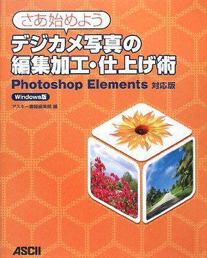 さあ始めようデジカメ写真の編集加工・仕上げ術 Photosh