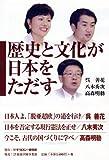 歴史と文化が日本をただす
