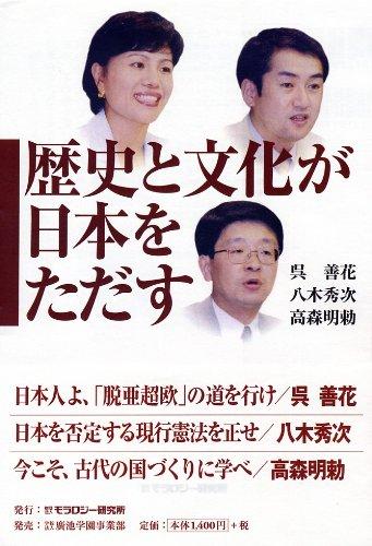 歴史と文化が日本をただすの詳細を見る