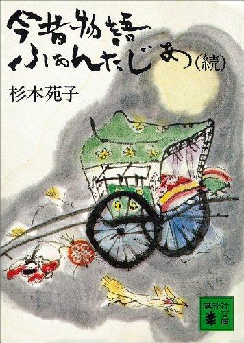 続今昔物語ふぁんたじあ (講談社文庫)