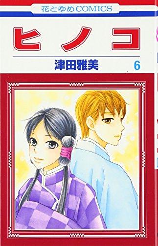ヒノコ 6 (花とゆめCOMICS) - 津田雅美