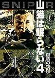 山猫は眠らない4 復活の銃弾[DVD]