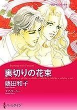 裏切りの花束【あとがき付き】 (ハーレクインコミックス)