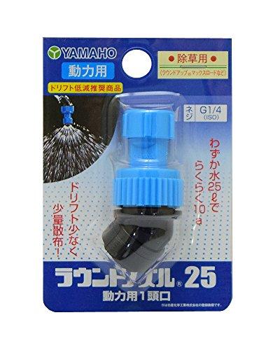 丸山製作所 ヤマホラウンドノズル25動力用1頭口(G1/4)