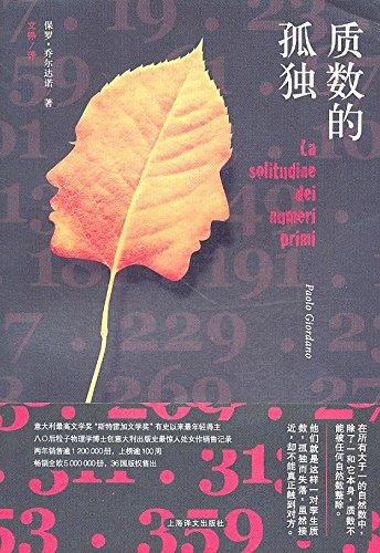 Die Einsamkeit der Primzahlen (Chinesisch)