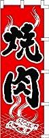 のぼり旗 (nobori) 「焼肉」 2116(3枚組)