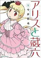 アリスと蔵六 コミック 1-9巻セット [コミック] 今井哲也