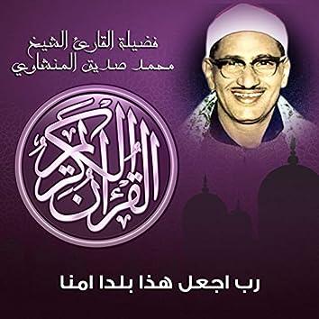 Rabi Ejaal Hatha Baladan Amnan