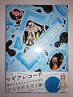 マギアアーカイブ マギアレコード 魔法少女まどか マギカ外伝 設定資料集 2