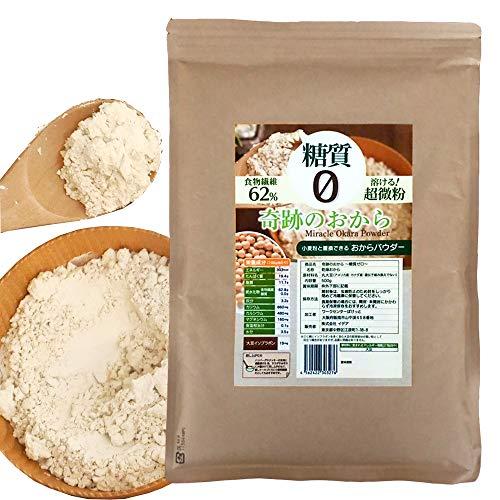 糖質ゼロ おからパウダー 無添加 微粉末 170メッシュ で 飲める お料理にも [奇跡のおから] (国内加工) (1袋)