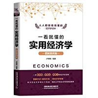 Practical economics at a glance (illustrated case version)(Chinese Edition)