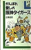 がんばれ愛しの阪神タイガース (ビー・ア・スター・ライブラリー)
