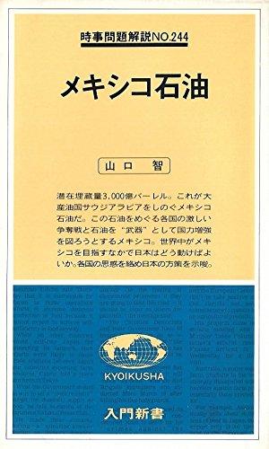 メキシコ石油 (1979年) (入門新書―時事問題解説〈no.244〉)