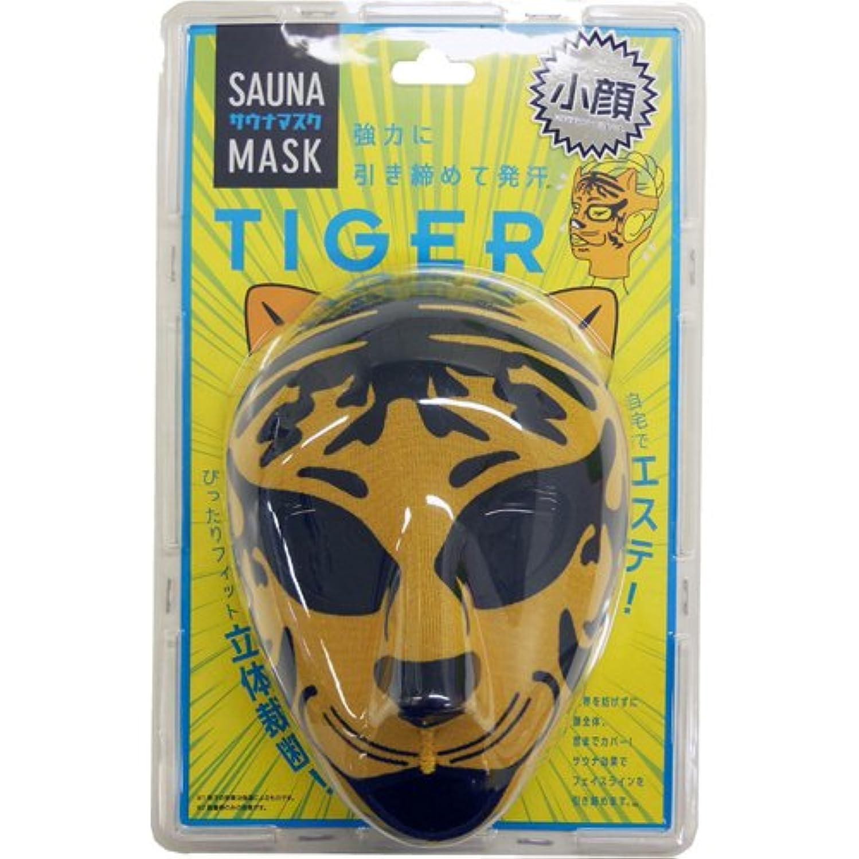 庭園形予想するコジット サウナマスク TIGER (1個)