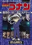名探偵コナン 満月の夜の二元ミステリー (少年サンデーコミックス ビジュアルセレクションTVシリーズ)