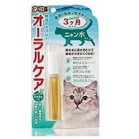 オーラルケア 魔法のスプレー オーラルケア 猫専用 歯石 歯周病 口腔疾患 ネコ