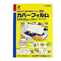 (まとめ買い) ニチバン カバーフィルム CF-300SN 【×3】