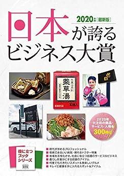 [ミスター・パートナー出版部]の2020年度版日本が誇るビジネス大賞 (Mr.Partner book)
