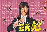 Best SE Televisions - Miss Justice / Seigi no Se Review