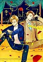 プロミス・シンデレラ 第09巻