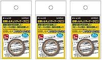 ヒサゴ 目隠し セキュリティテープ 5mm 地紋 OP2441 × 3セット