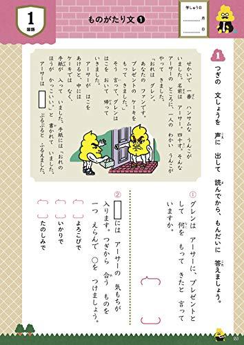 日本一楽しい総復習ドリルうんこ総復習ドリル小学2年生(うんこドリルシリーズ)