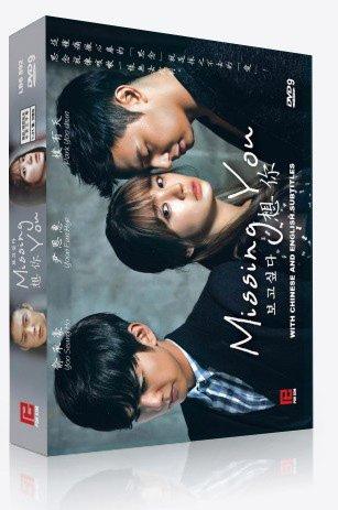 Missing You / I Miss You Korean Tv Drama Dvd NTSC All Region (Award Winning Drama)