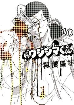 [真鍋昌平]の闇金ウシジマくん(10) (ビッグコミックス)