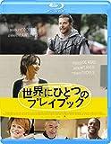 世界にひとつのプレイブック[Blu-ray/ブルーレイ]