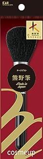 cosmeup(コスメアップ) 熊野筆 チークブラシ メイクブラシ 1個 (x 1)
