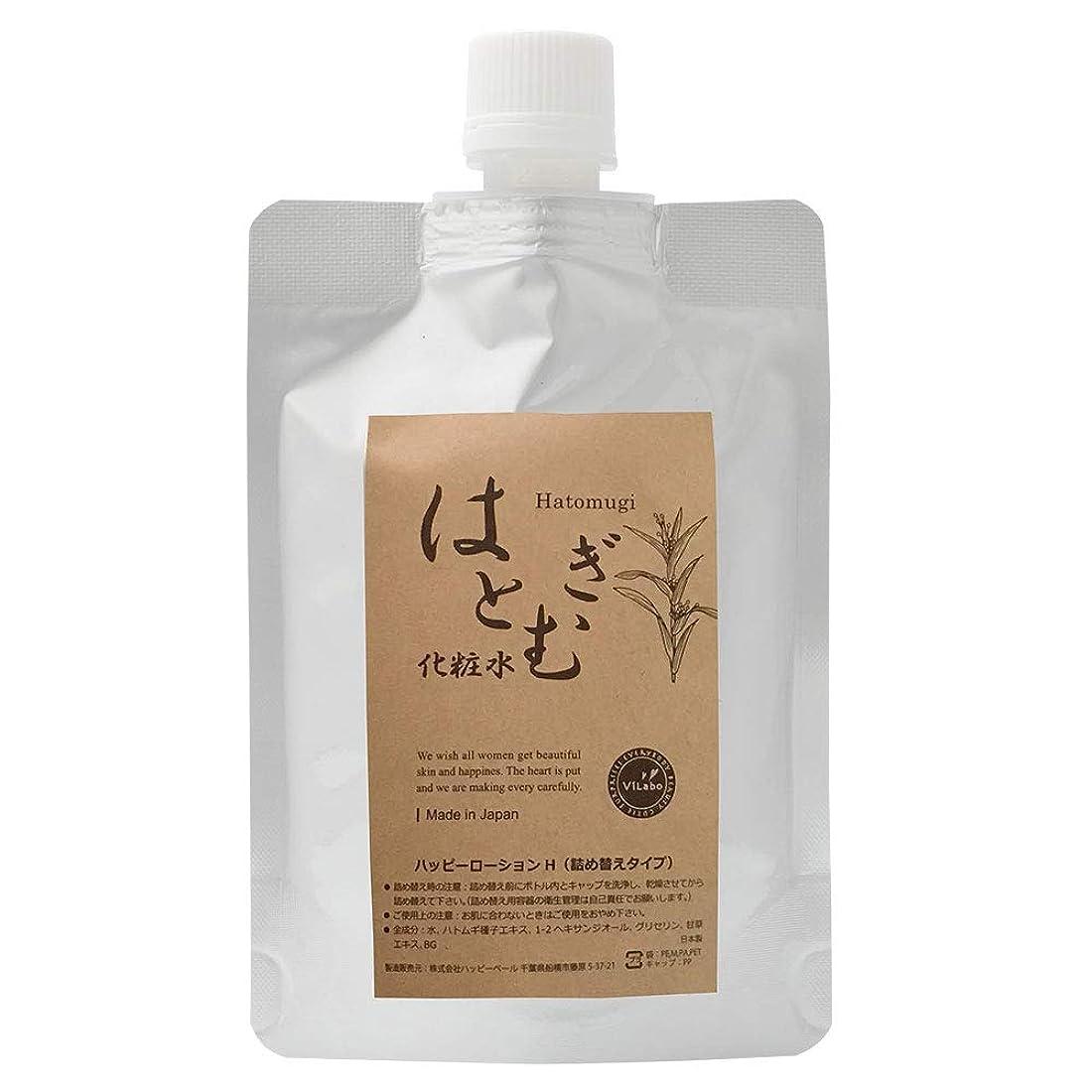 終点マトロンささいなViLabo はとむぎ化粧水 (販売名:ハッピーローションH)110ml 詰め替え用パウチ