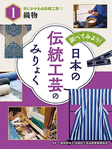 衣にかかわる伝統工芸(1)織物 (調べてみよう!日本の伝統工芸のみりょく)