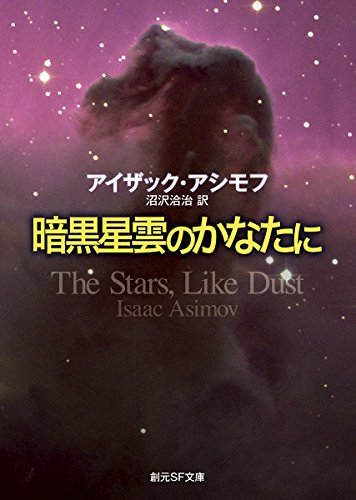 暗黒星雲のかなたに (創元SF文庫)