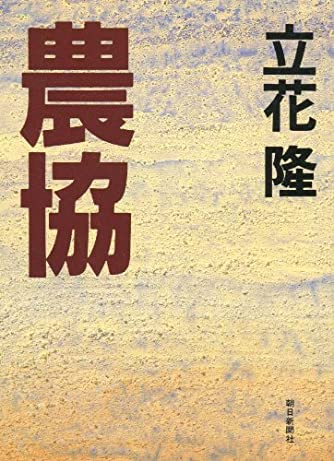 農協 (朝日文庫)