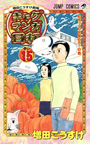 増田こうすけ劇場 ギャグマンガ日和 15 (ジャンプコミックス)