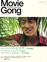 Movie Gong <ムービー・ゴン> vol.36