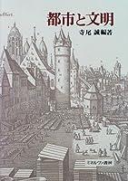都市と文明