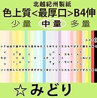 北越紀州色上質B4Y伸(272mm×393mm)<最厚口>[緑](200枚)