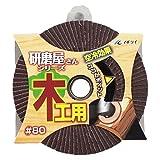 イチグチ BS研磨屋さんシリーズ 木工用 100×15-80